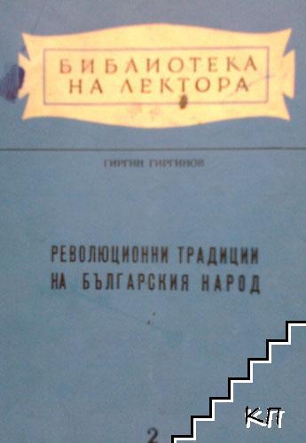 Революционни традиции на българския народ