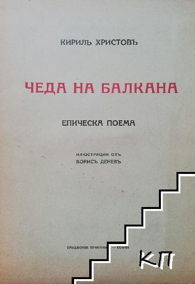 Чеда на Балкана