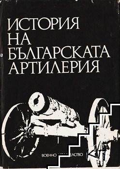 История на българската артилерия
