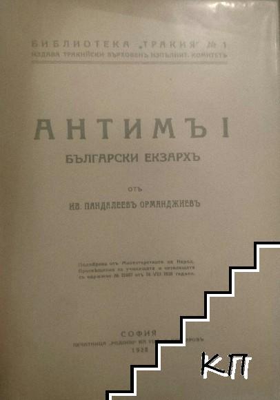 Антим Първи: Български екзарх
