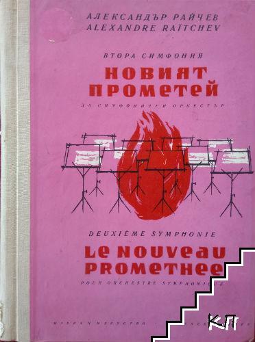 Втора симфония: Новият Прометей