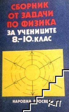 Сборник от задачи по физика за учениците 8.-10. клас
