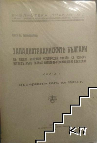 Западнотракийските Българи въ своето културно-историческо минало, съ особенъ поглед къмъ тяхното политико-революционно движение. Книга 1: Историята имъ до 1903