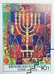 Еврейски календар 5769 година