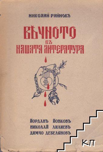 Вечното въ нашата литература. Томъ 9: Йорданъ Йовковъ, Николай Лилиевъ, Димчо Дебеляновъ