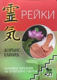 Рейки. Основен наръчник на учителя и лечителя