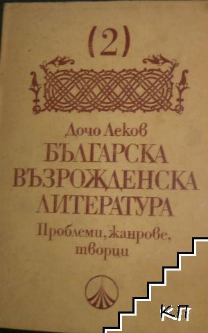 Българска възрожденска литература. Том 2