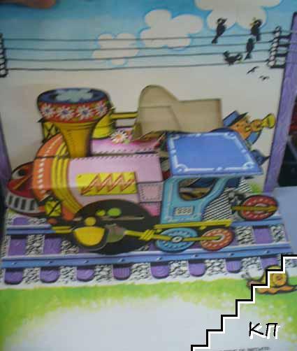 Влак (Допълнителна снимка 1)