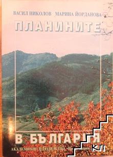 Планините в България