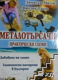 Металотърсачи - практически схеми