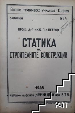 Статика на строителните конструкции