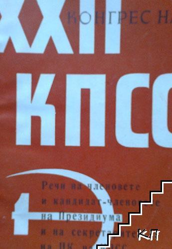 XXII конгрес на КПСС