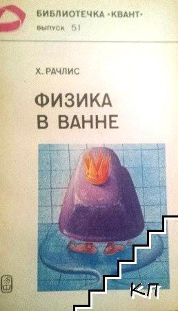 Физика в ванне