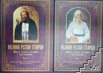 Велики Руски старци. Част 1-2