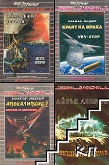 """Библиотека """"Световна фантастика"""". Комплект от 4 книги"""