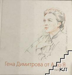 Гена Димитрова от А до Я