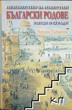 Неизвестно за известни български родове. Част 1-2