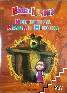 Маша и Мечока: Истории за Маша и Мечока
