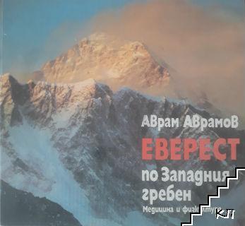 Еверест по Западния гребен