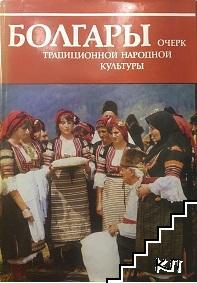 Болгары: Очерк традиционной народной культуры