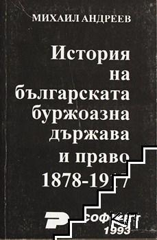 История на българската буржоазна държава и право 1878-1917