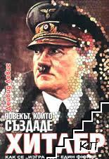 Човекът, който създаде Хитлер