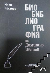 Библиография на Димитър Иванов