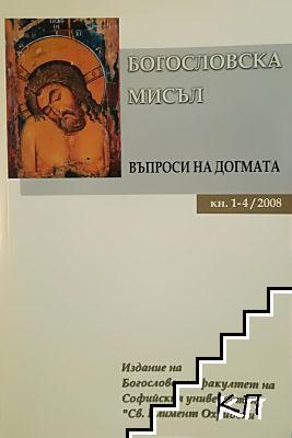 Богословска мисъл. Кн. 1-4 / 2008