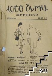 1000 думи френски. Кн. 1-12 / 1936
