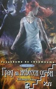 Реликвите на смъртните. Книга 6: Град на небесен огън