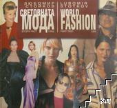 Световната мода. Част 2: САЩ