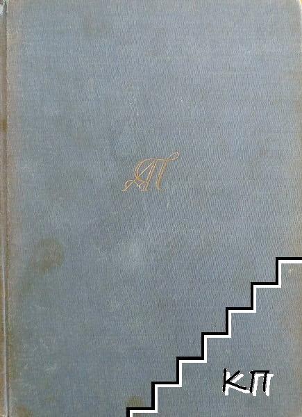 Сочиненiя Александра Пушкина