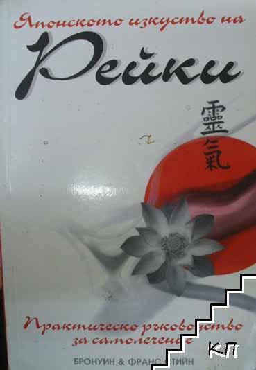 Японското изкуство на Рейки