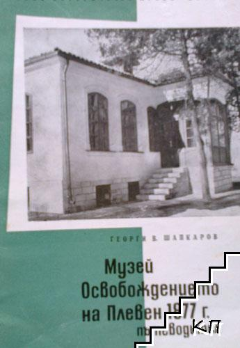 Музей Освобождението на Плевен 1877 г.