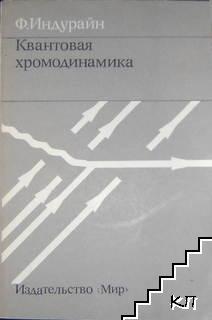 Квантовая хромодинамика