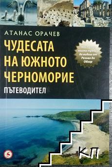 Чудесата на Южното Черноморие