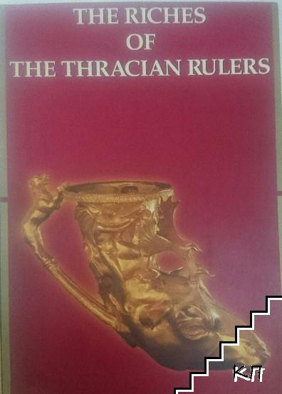 The riches of the thracian rulers