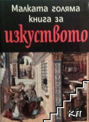 Малката голяма книга за изкуството
