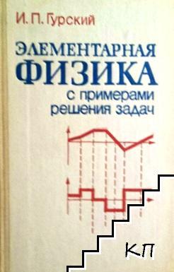 Элементарная физика с примерами решения задач