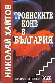Троянските коне в България. Книга 1-2