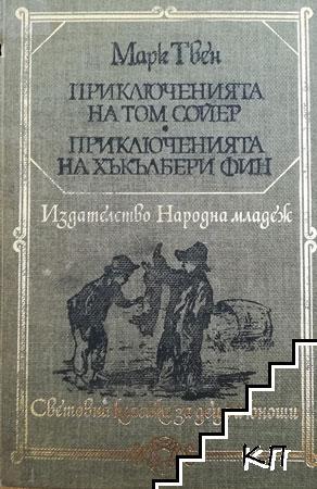 Приключенията на Том Сойер; Приключенията на Хъкълбери Фин