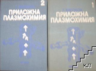 Приложна плазмохимия. Том 1-2