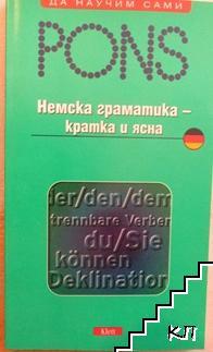 Немска граматика - кратка и ясна