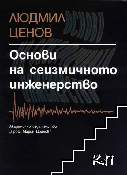 Основи на сеизмичното инженерство