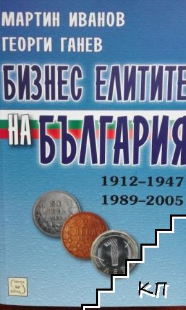 Бизнес елитите на България: 1912-1947, 1989-2005