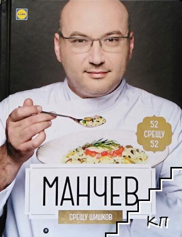 Манчев срещу Шишков / Шишков срещу Манчев