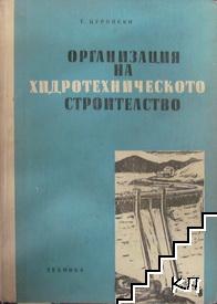 Организация на хидротехническото строителство