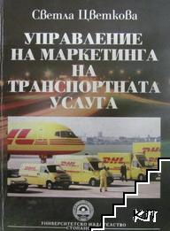 Управление на маркетинга на транспортната услуга