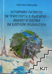 Устойчиво развитие на транспорта в България - анализ и оценка на ключови индикатори