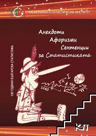 Анекдоти, афоризми, сентенции за статистиката